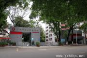 广州中专重点中职学校