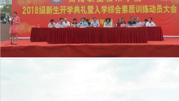 揭阳职业技术学院2018级新生开学典礼暨军训开营