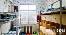 资阳师范学校2020年宿舍条件